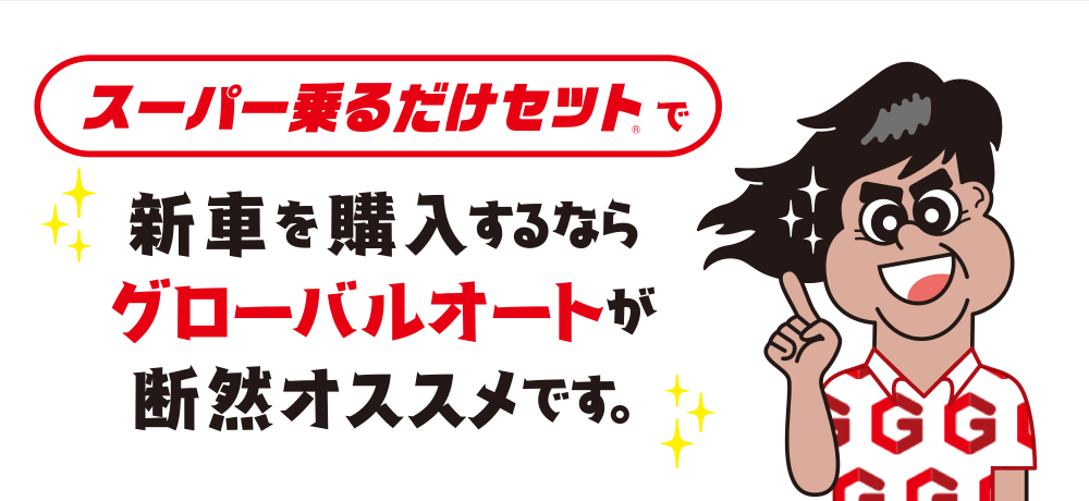 スーパー乗るだけセット(個人向け残価設定型カーリース/自動車リース)のことなら、沖縄県南城市のグローバルオートへ!