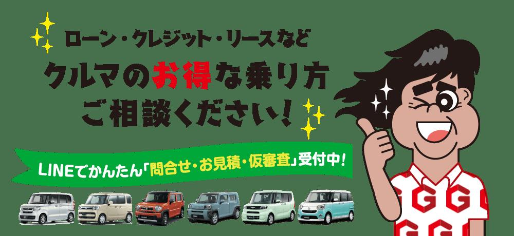 沖縄県南城市のカーショップ「グローバルオート」